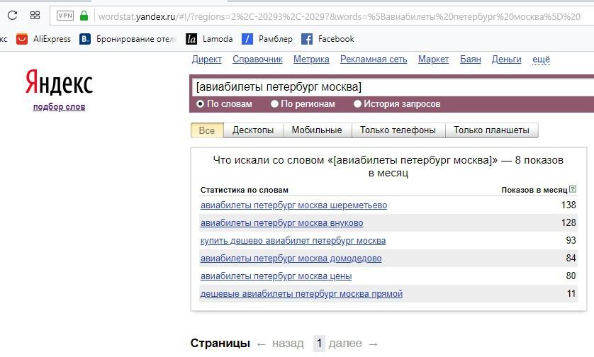 Реклама на поиске Яндекса – оператор квадратные скобки в Яндекс Вордстат, пример 2