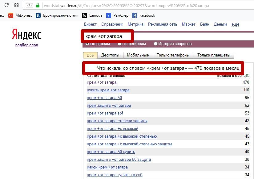 Реклама на поиске Яндекса – оператор плюс в Яндекс Вордстат, пример 1