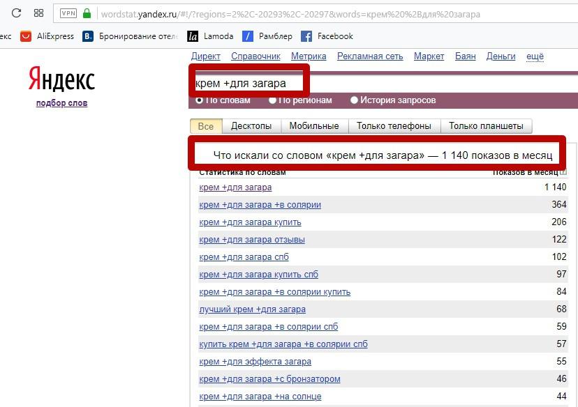 Реклама на поиске Яндекса – оператор плюс в Яндекс Вордстат, пример 2