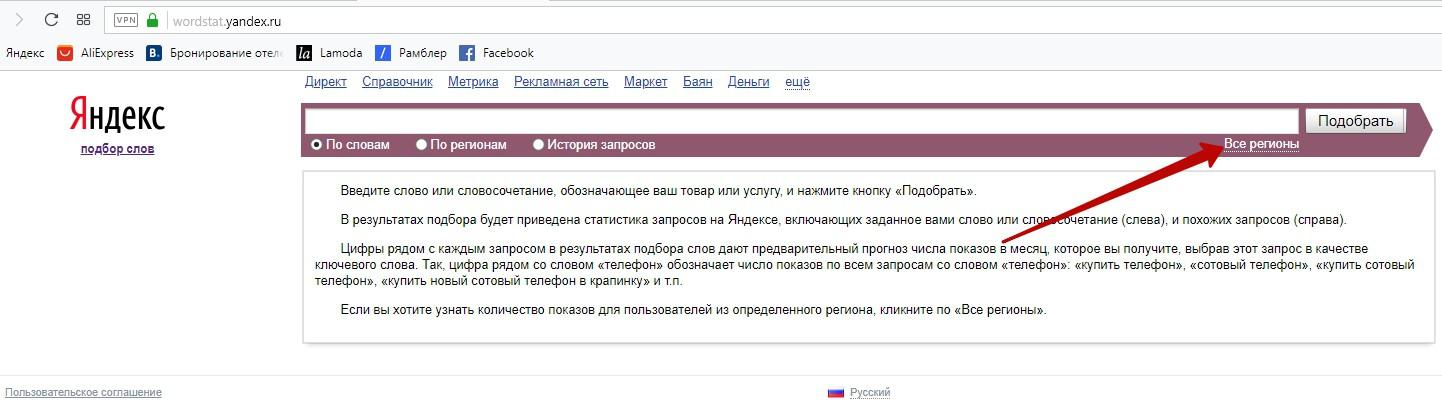 Реклама на поиске Яндекса – ссылка на выбор региона в Яндекс Вордстат