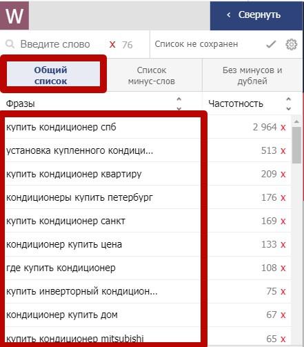 Реклама на поиске Яндекса – общий список в Вордстатере