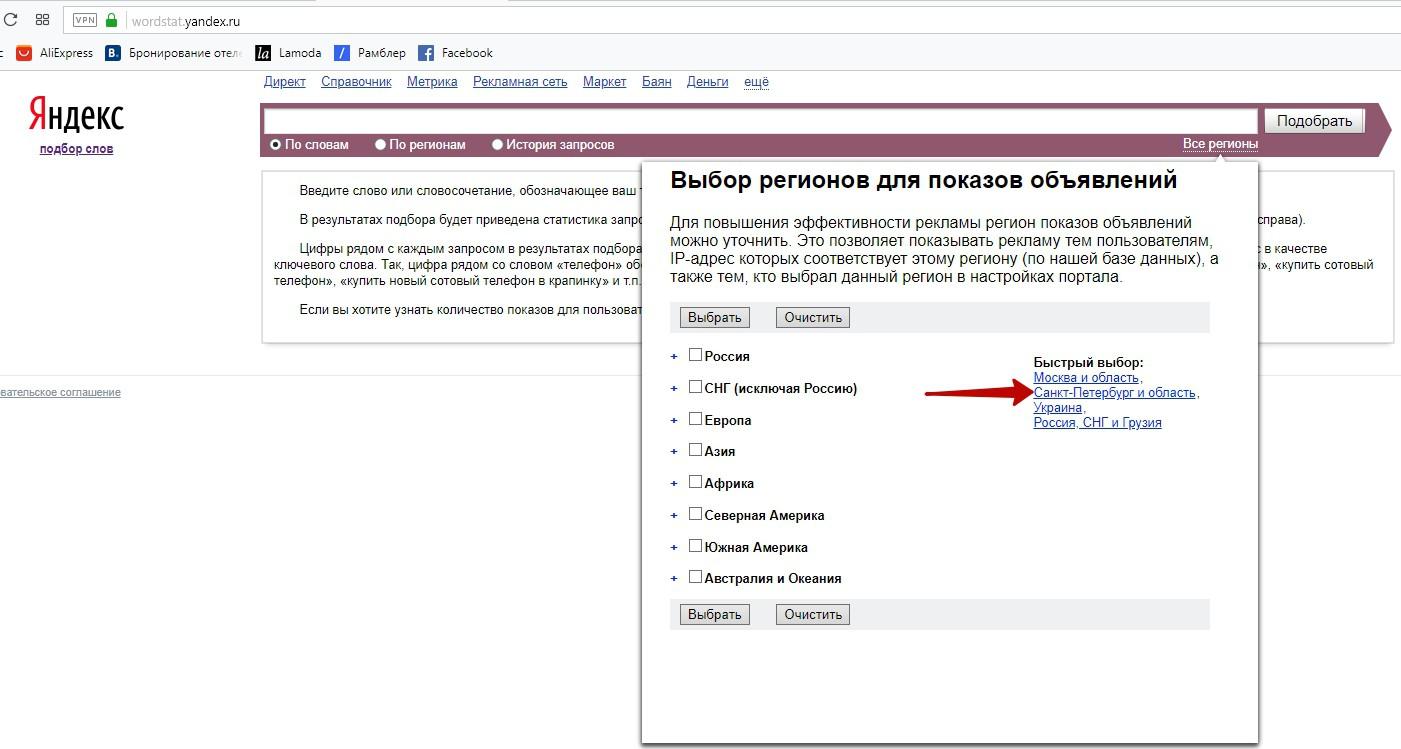 Реклама на поиске Яндекса – выбор региона в Яндекс Вордстат