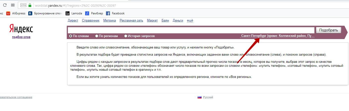 Реклама на поиске Яндекса – отображение региона в Яндекс Вордстат
