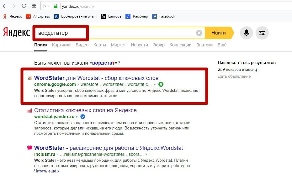 Реклама на поиске Яндекса – поиск приложения Вордстатер