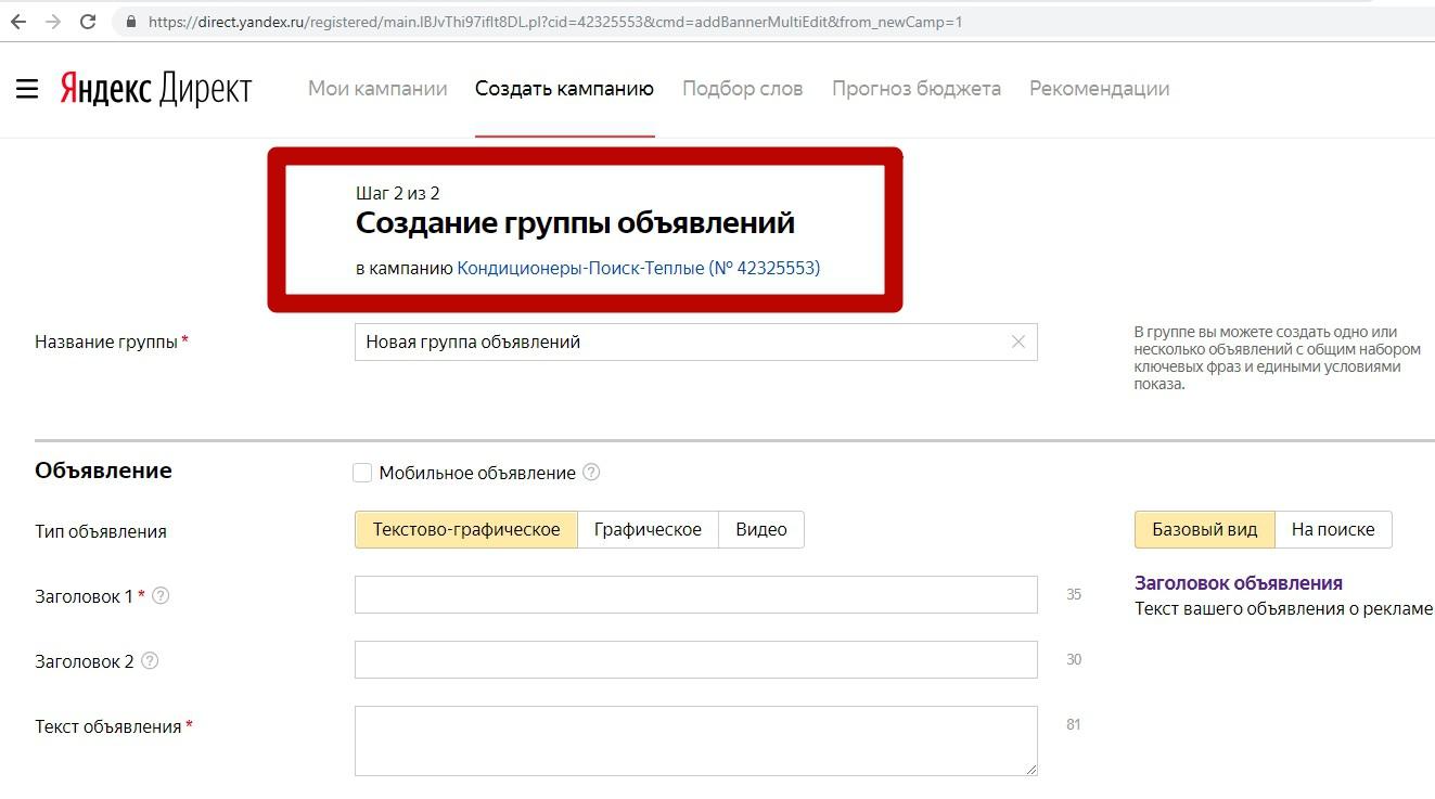 Реклама на поиске Яндекса – переход на создание объявлений