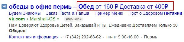 Реклама на поиске Яндекса – удачное объявление, пример 1