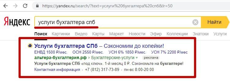Реклама на поиске Яндекса – удачное объявление, пример 2
