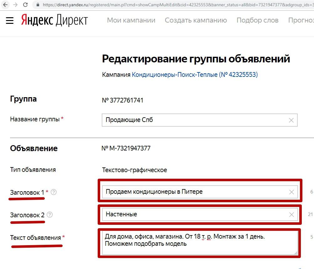 Реклама на поиске Яндекса – заполнение заголовков и текста объявления