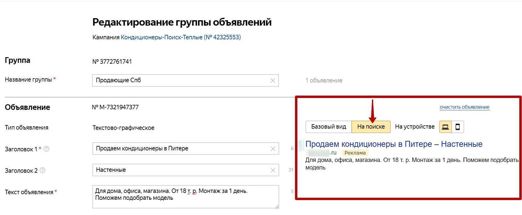 Реклама на поиске Яндекса – включение отображения объявления