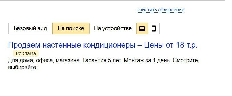 Реклама на поиске Яндекса – составление объявления, пример 2