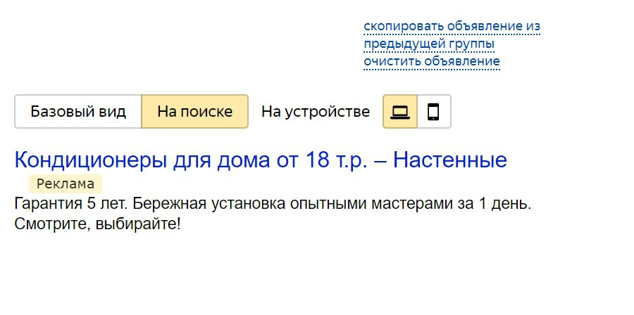 Реклама на поиске Яндекса – составление объявления, пример 3