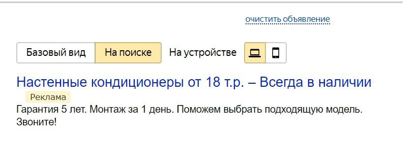 Реклама на поиске Яндекса – составление объявления, пример 4