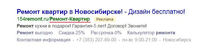 Реклама на поиске Яндекса – пример отображаемой ссылки в объявлении