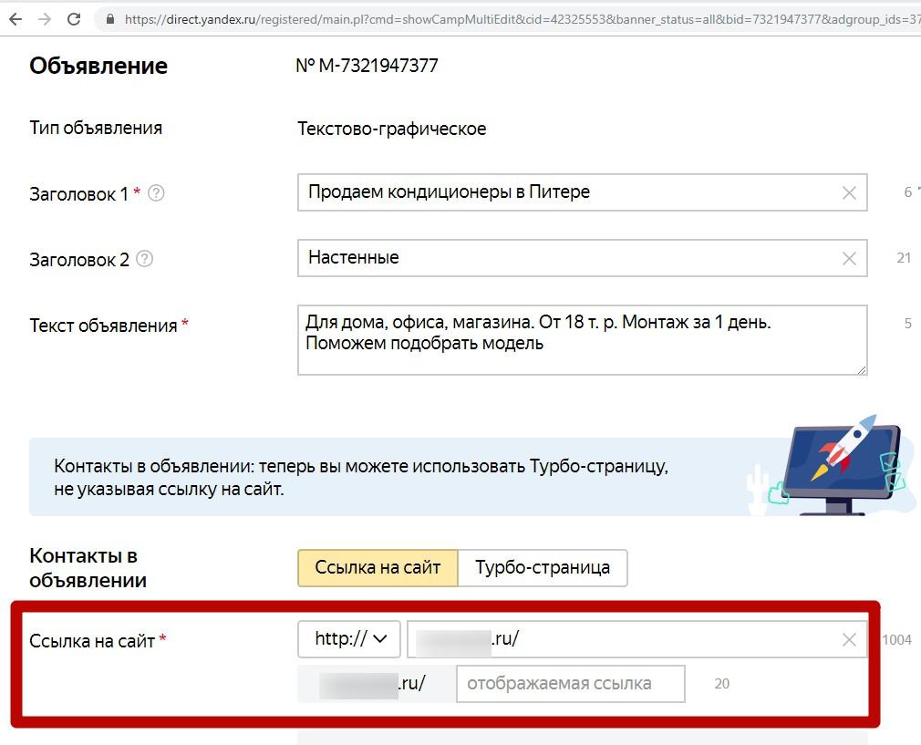 Реклама на поиске Яндекса – ссылка на сайт в объявлении