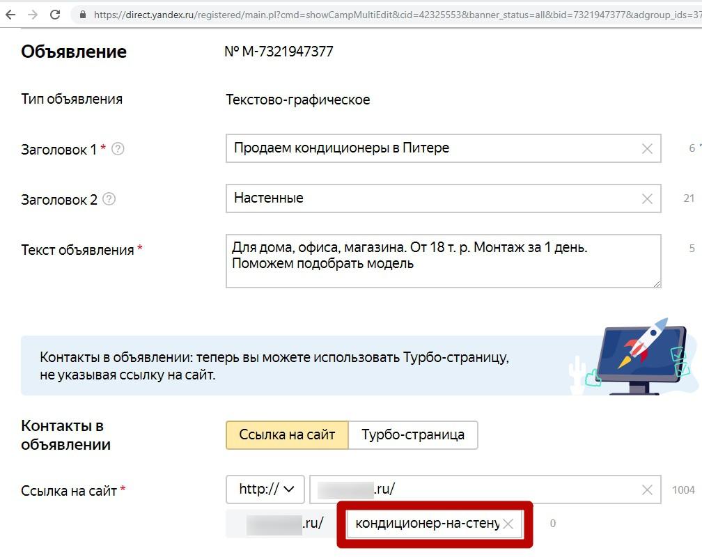 Реклама на поиске Яндекса – заполнение отображаемой ссылки в объявлении