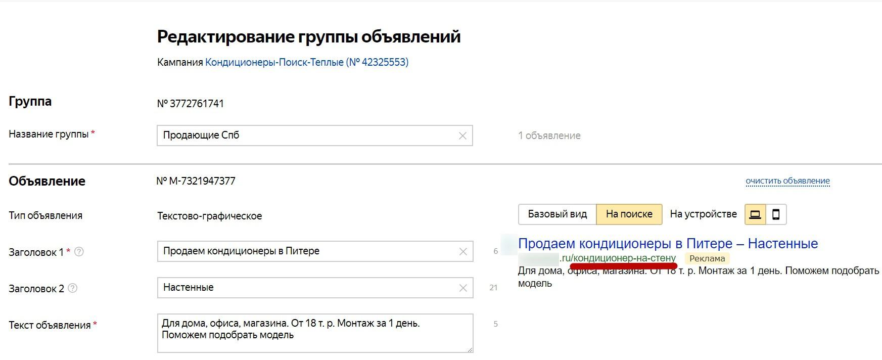 Реклама на поиске Яндекса – как выглядит объявление с отображаемой ссылкой