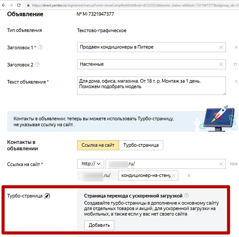 Реклама на поиске Яндекса – блок Турбо-страницы