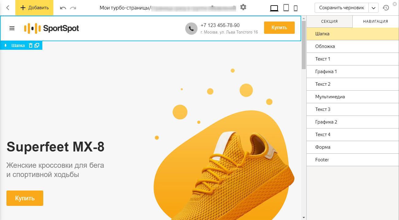 Реклама на поиске Яндекса – конструктор Турбо-страниц