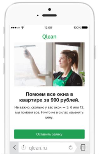 Реклама на поиске Яндекса – пример Турбо-страницы