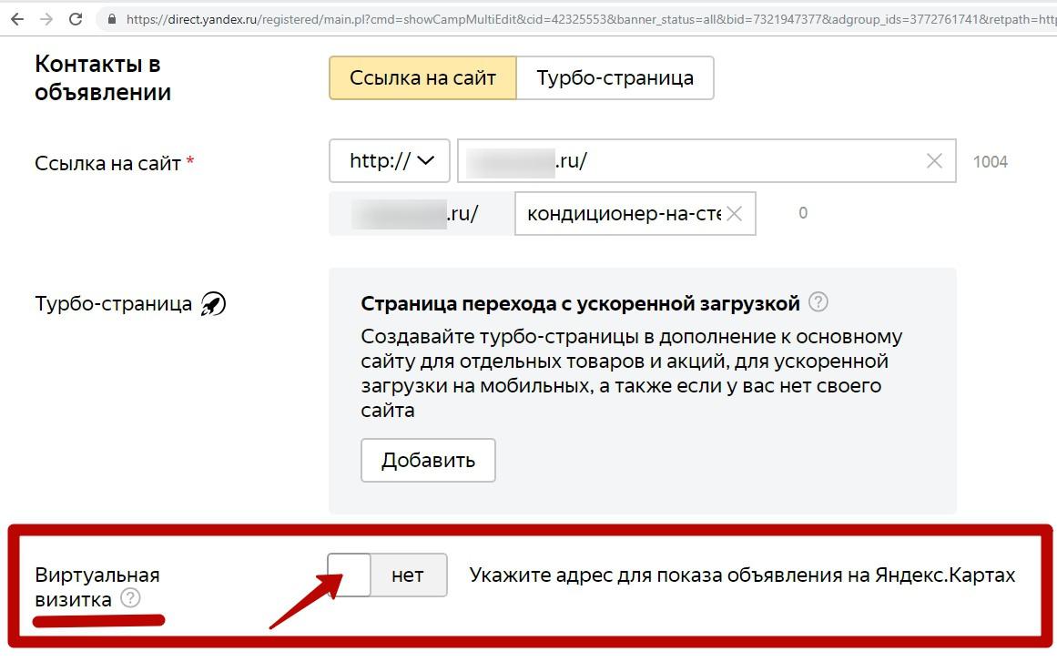 Реклама на поиске Яндекса – виртуальная визитка