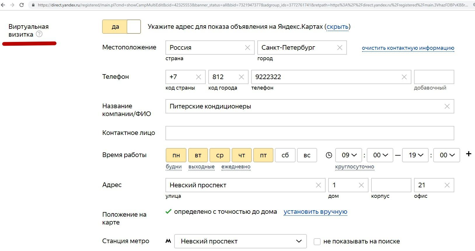 Реклама на поиске Яндекса – заполнение визитки