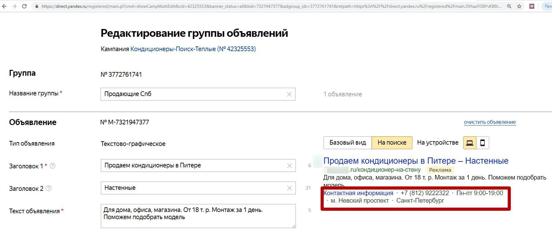 Реклама на поиске Яндекса – отображение объявления с визиткой