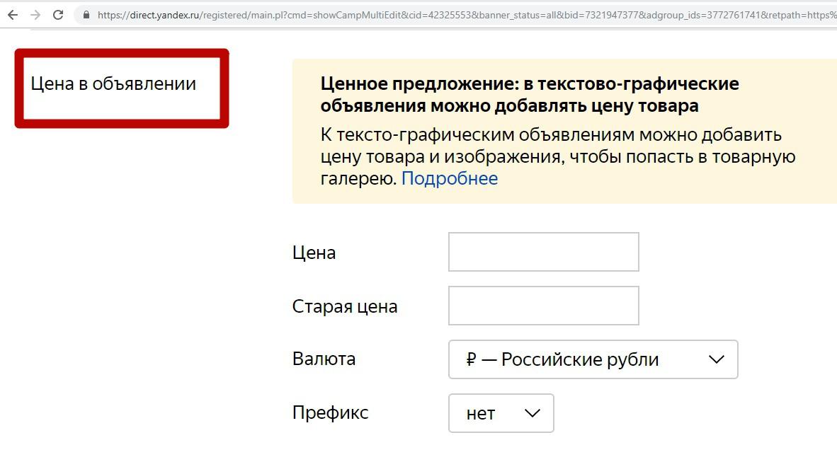 Реклама на поиске Яндекса – цена в объявлении