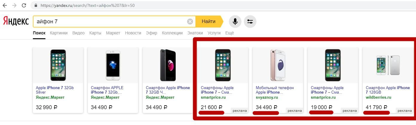 Реклама на поиске Яндекса – товарная галерея