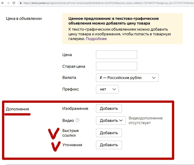 Реклама на поиске Яндекса – блок дополнения
