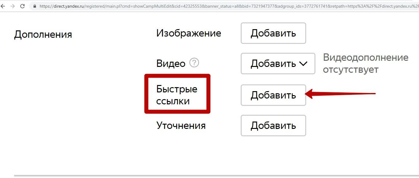 Реклама на поиске Яндекса – быстрые ссылки