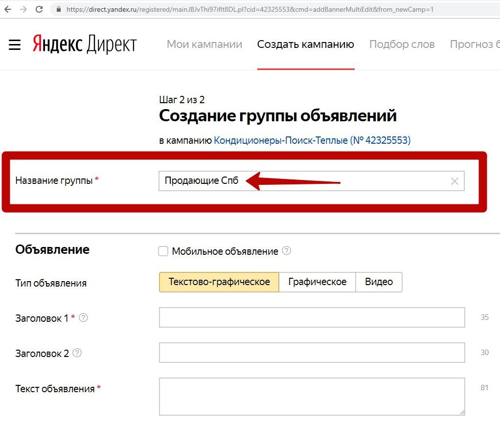 Реклама на поиске Яндекса – изменение названия группы объявлений