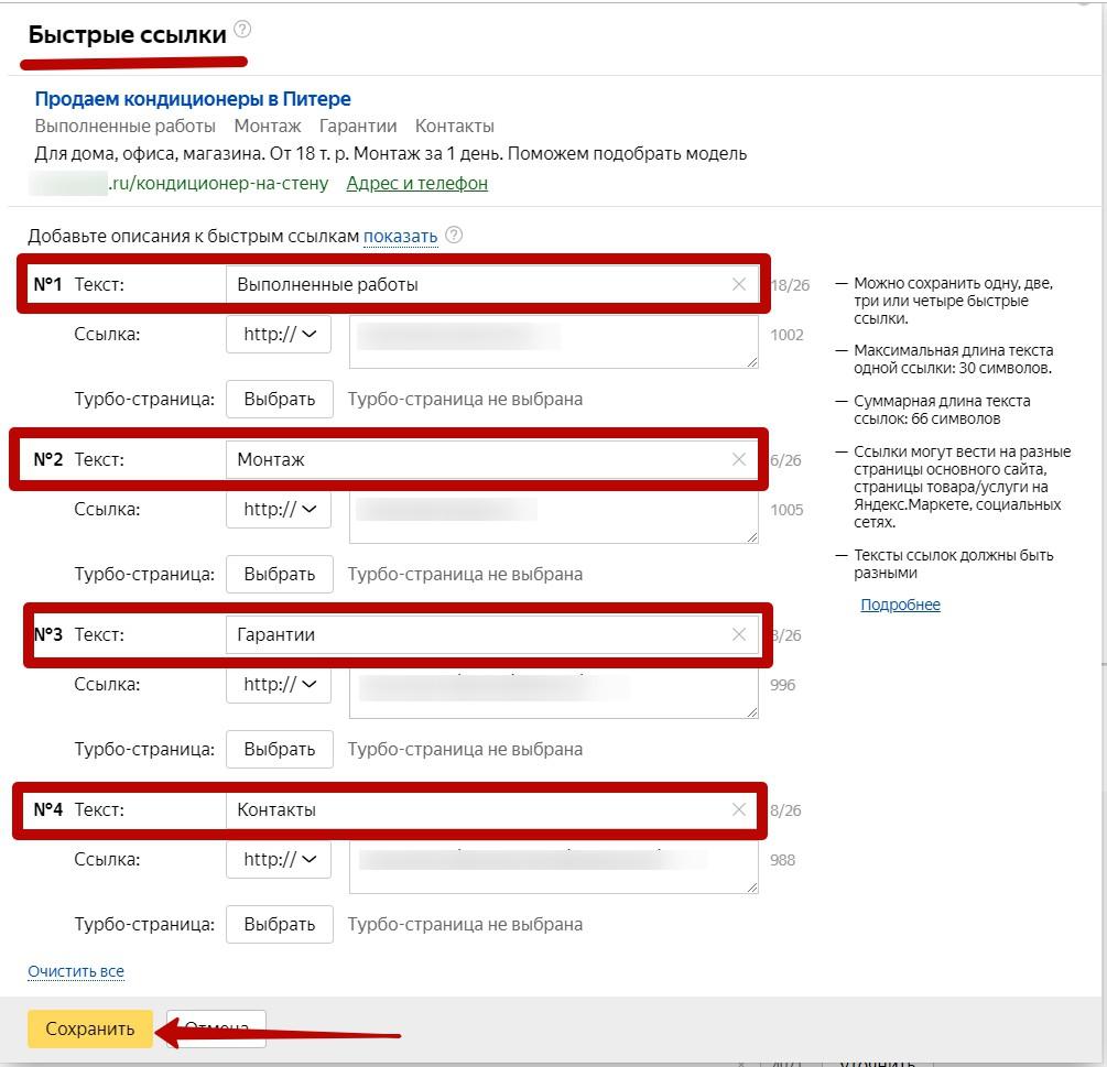 Реклама на поиске Яндекса – заполнение быстрых ссылок