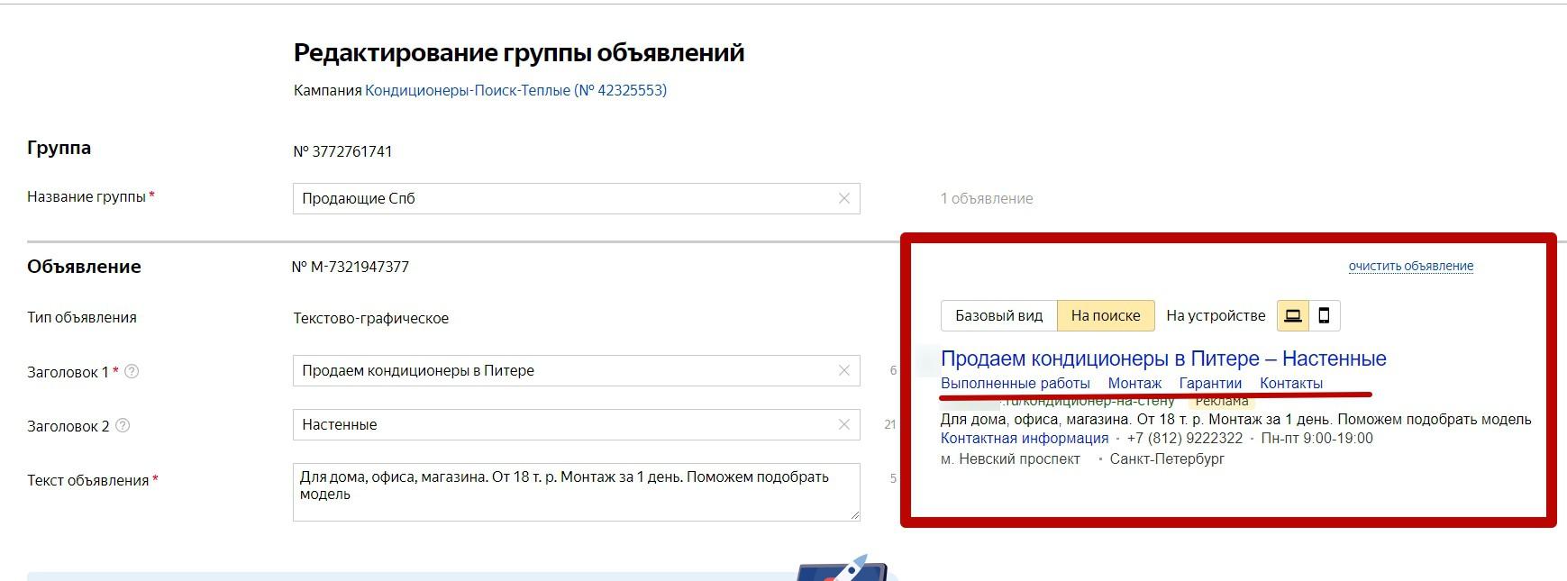 Реклама на поиске Яндекса – как выглядит объявление с быстрыми ссылками