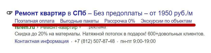 Реклама на поиске Яндекса – пример быстрых ссылок 1
