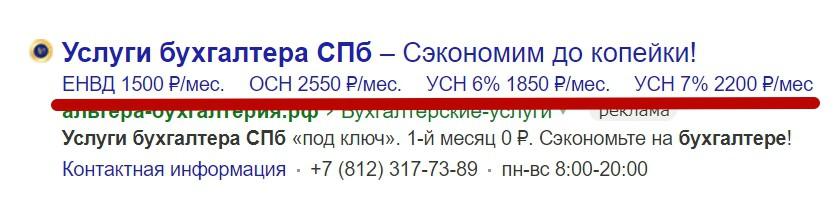 Реклама на поиске Яндекса – пример быстрых ссылок 2