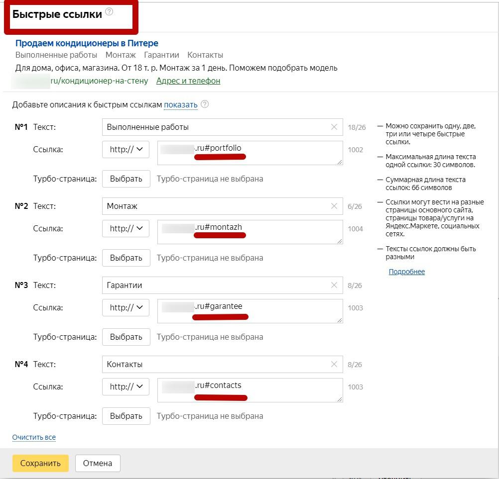 Реклама на поиске Яндекса – метки для быстрых ссылок