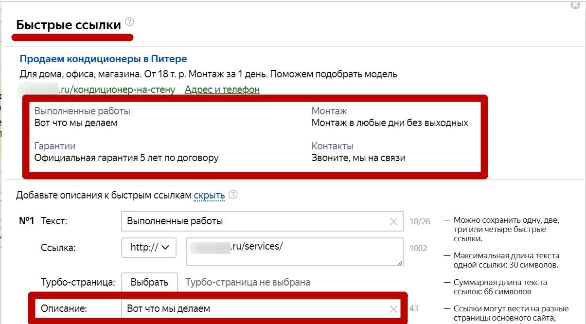 Реклама на поиске Яндекса – описания к быстрым ссылкам