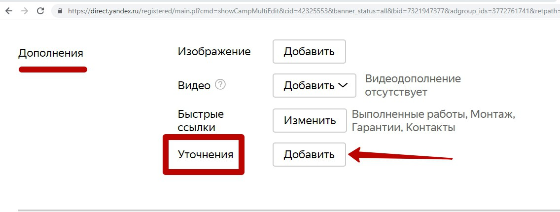 Реклама на поиске Яндекса – добавление уточнений