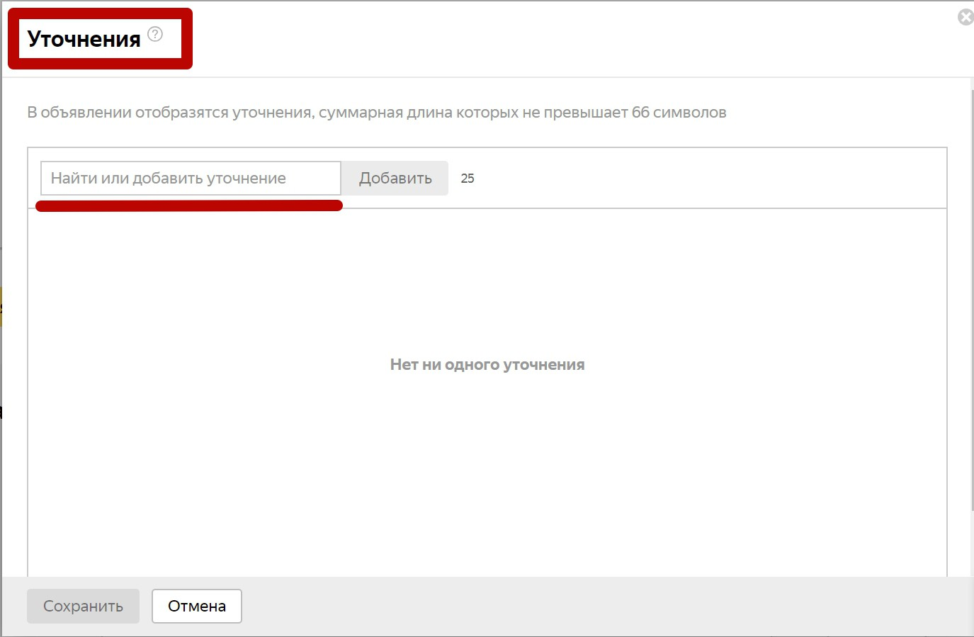 Реклама на поиске Яндекса – окно для добавления уточнений