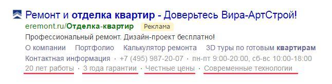 Реклама на поиске Яндекса – пример уточнений в объявлении