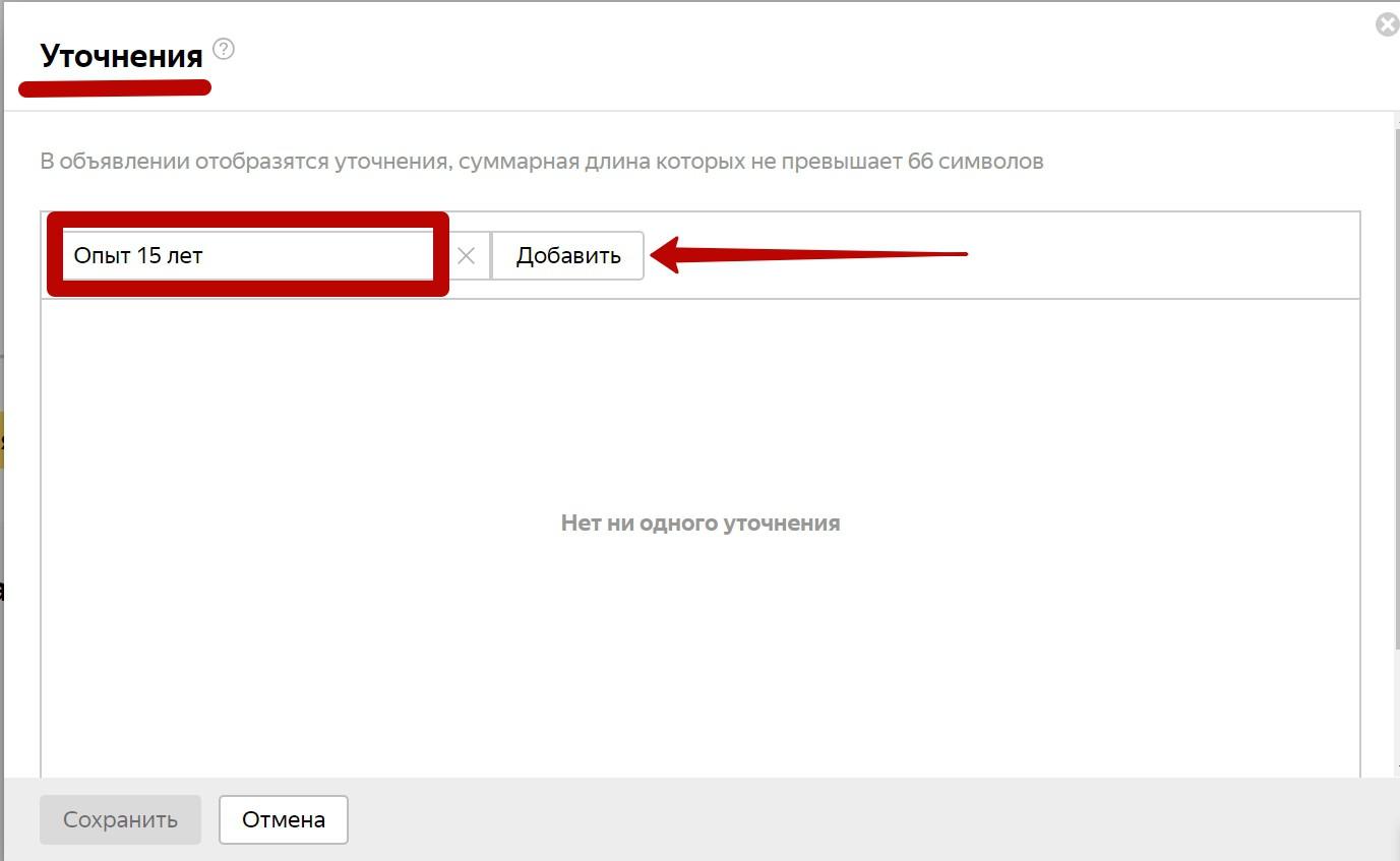 Реклама на поиске Яндекса – текст уточнения
