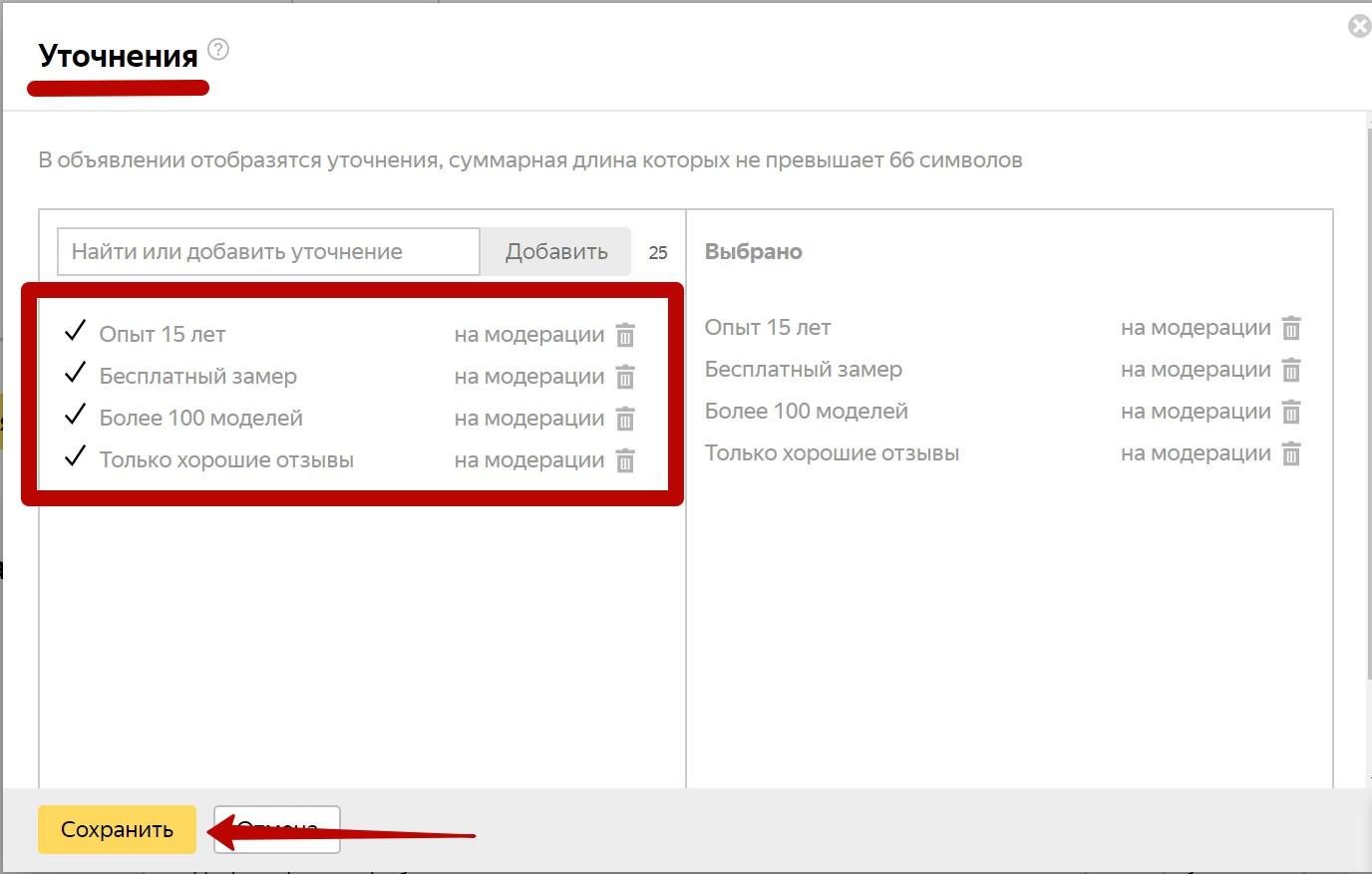 Реклама на поиске Яндекса – все уточнения