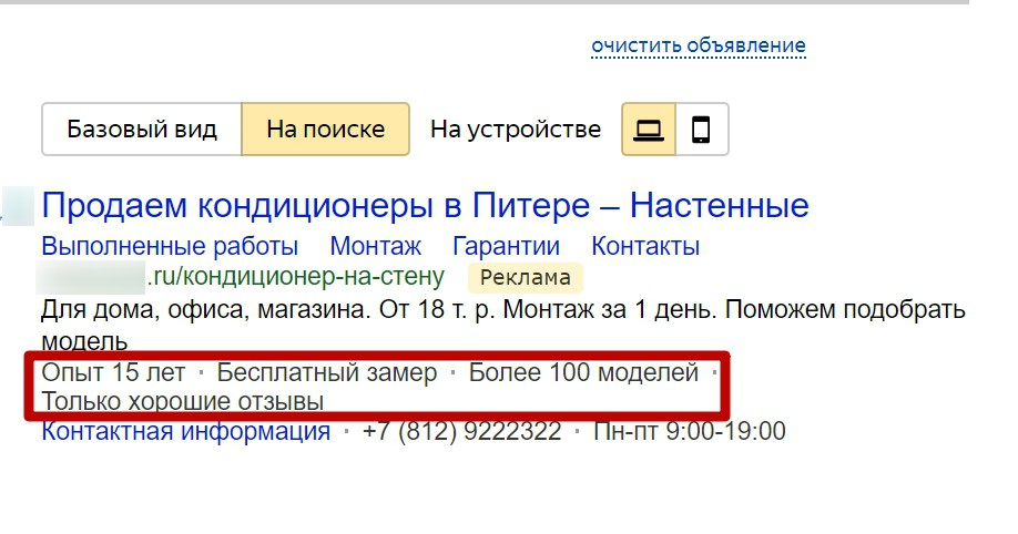 Реклама на поиске Яндекса – как выглядит объявление с уточнениями