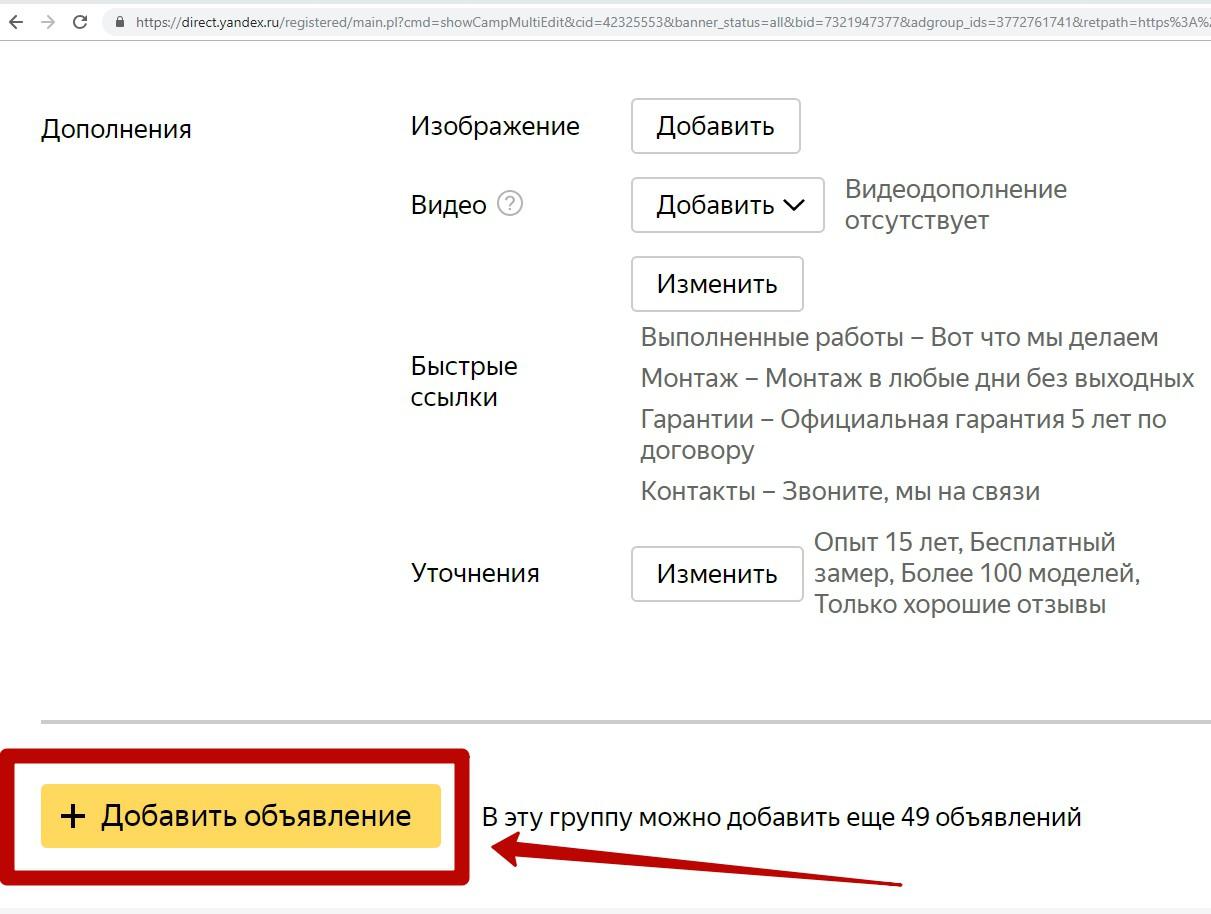 Реклама на поиске Яндекса – добавление нового объявления в группу