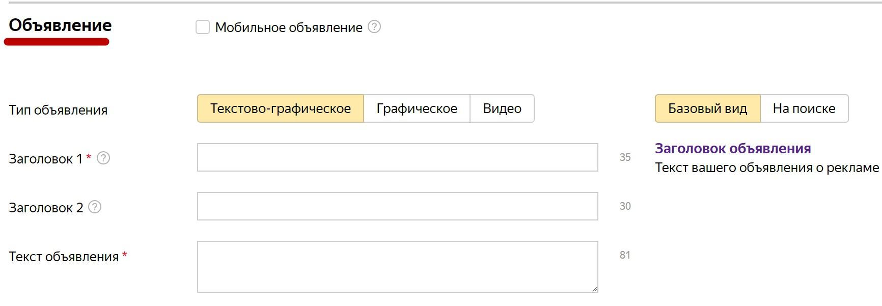 Реклама на поиске Яндекса – пустой шаблон нового объявления