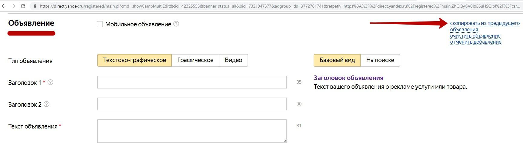 Реклама на поиске Яндекса – копирование из предыдущего объявления