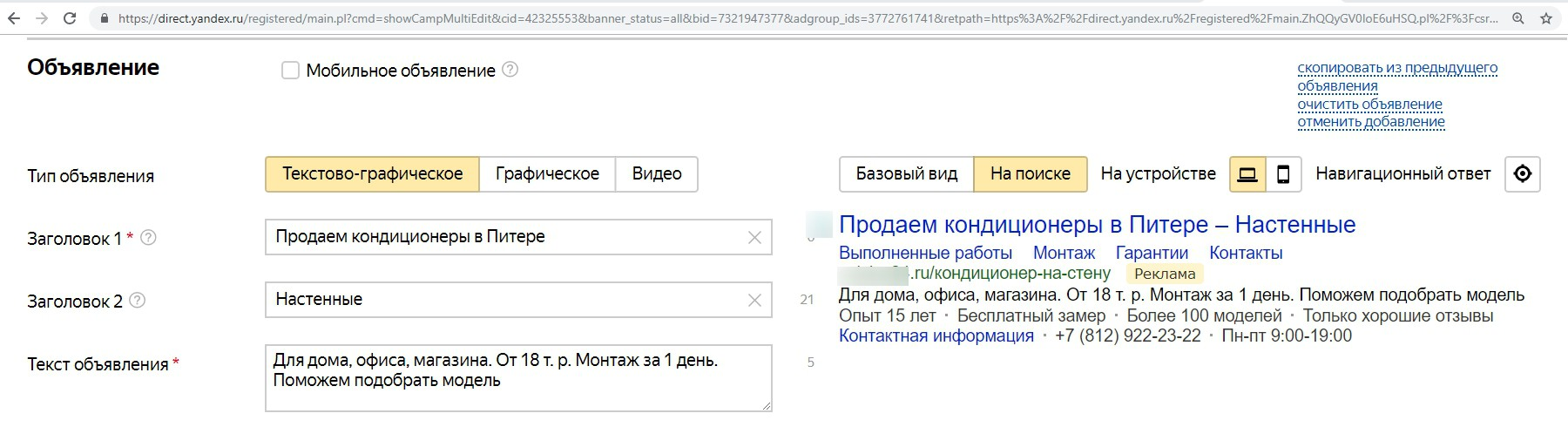 Реклама на поиске Яндекса – копия объявления
