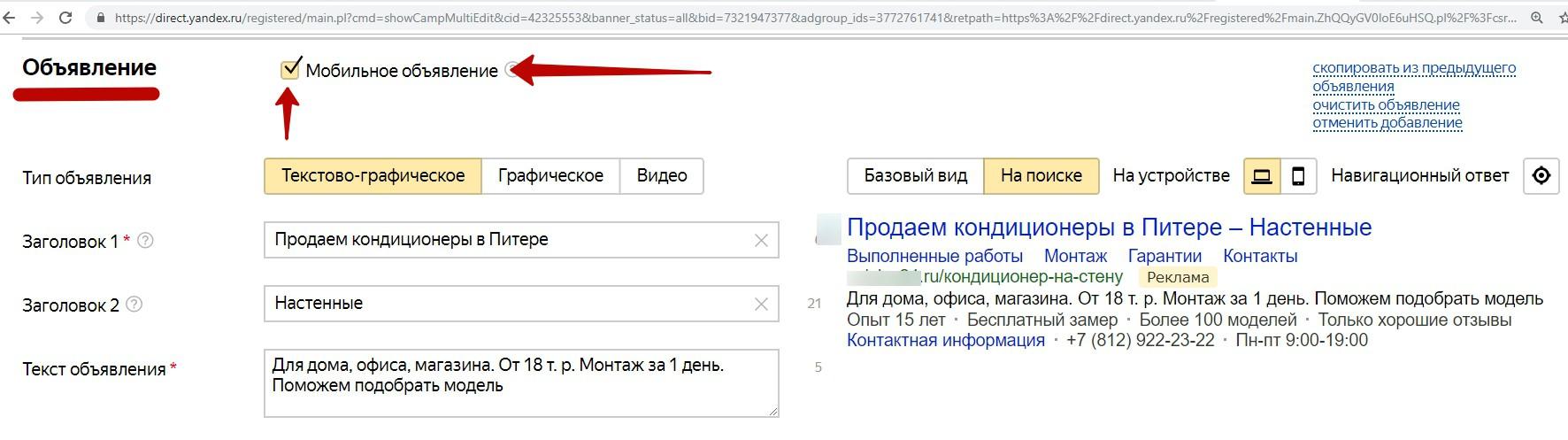 Реклама на поиске Яндекса – добавление мобильного объявления