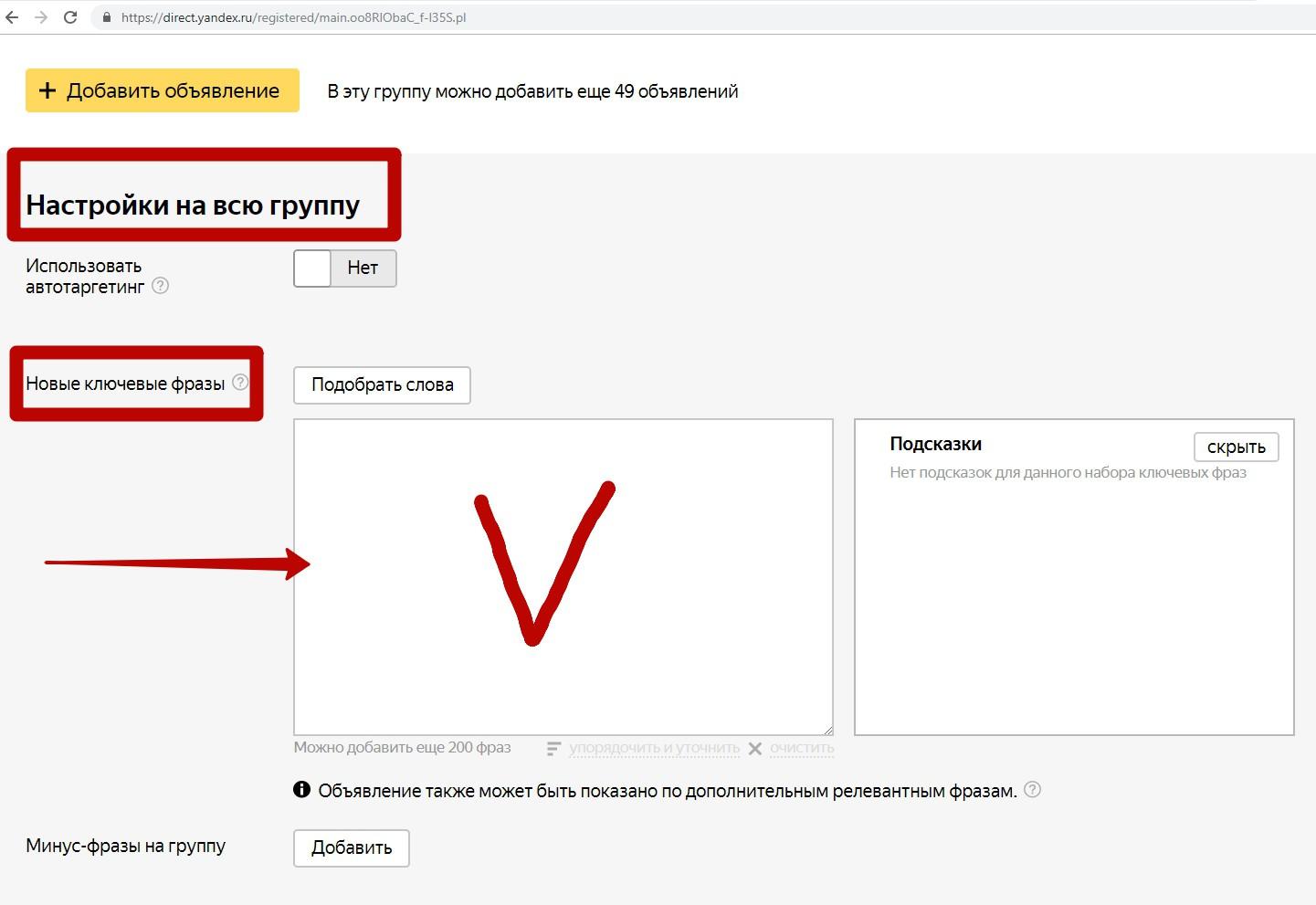 Реклама на поиске Яндекса – добавление ключевых фраз в группу объявлений