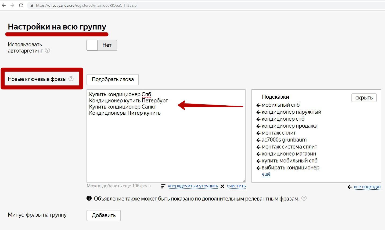 Реклама на поиске Яндекса – ключевые фразы в группе объявлений